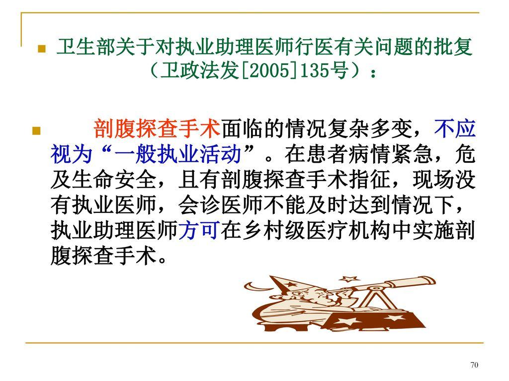 卫生部关于对执业助理医师行医有关问题的批复(卫政法发[2005]135号):
